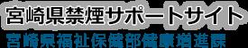 宮崎県禁煙サポートサイト 宮崎県福祉保健部健康増進課