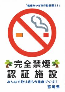 禁煙認定施設