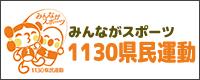 1130県民運動