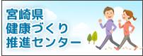 宮崎県健康づくり推進センター