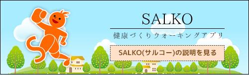 健康づくりウォーキングアプリSALKO(サルコ)