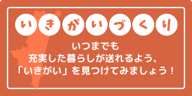 宮崎県健康長寿サポートサイト いきがいづくり