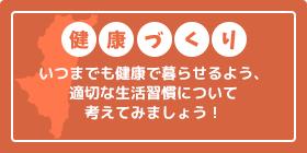 宮崎県健康長寿サポートサイト 健康づくり