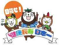 宮崎県健康長寿サポートサイト