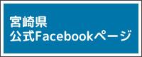 宮崎県公式フェイスブックページ