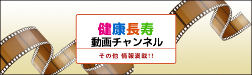 健康長寿動画チャンネル