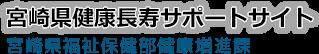 宮崎県健康長寿サポートサイト 宮崎県福祉保健部健康増進課
