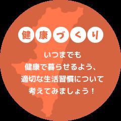 宮崎県健康長寿サポート「健康づくり」