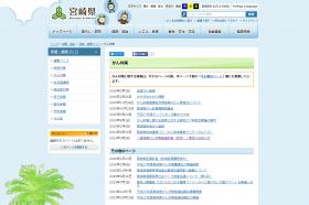宮崎県がん対策推進計画(改定)