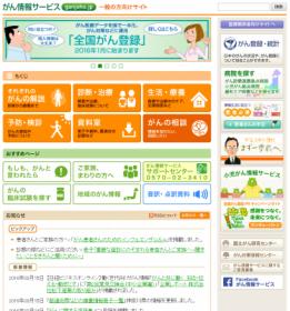 宮崎県がん対策推進計画