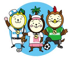 スポーツや文化イベントを楽しもう!