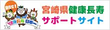 宮崎県健康長寿サポートサイトバナー01