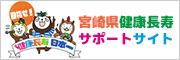 宮崎県健康長寿サポートサイトバナー02