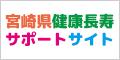 宮崎県健康長寿サポートサイトバナー03