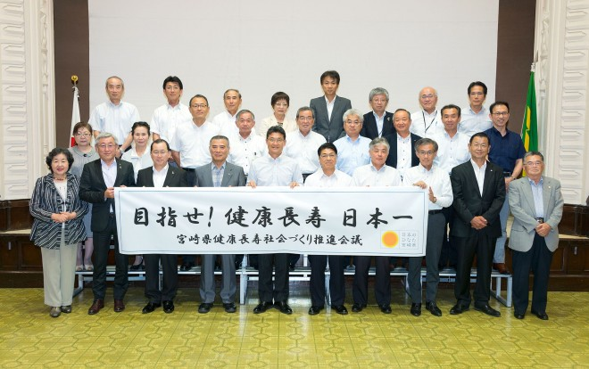 宮崎県健康長寿社会づくり推進会議