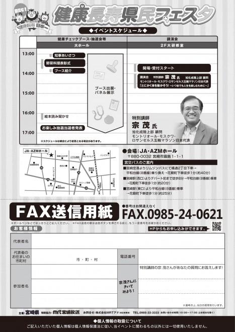 健康長寿県民フェスタ_チラシ裏09