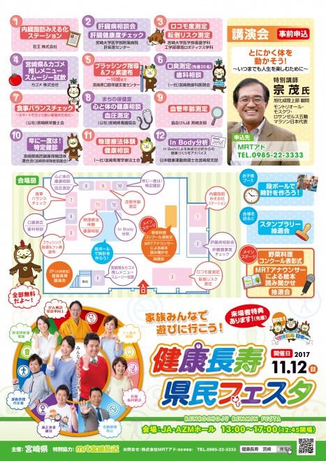 健康長寿県民フェスタ_チラシ表10