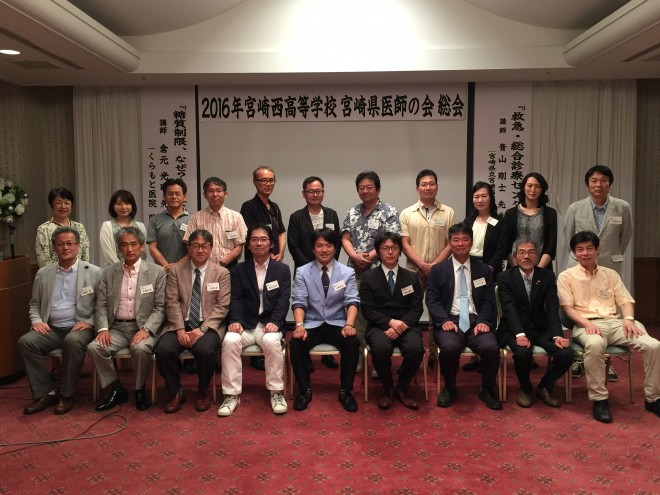 2016西高医師の会総会